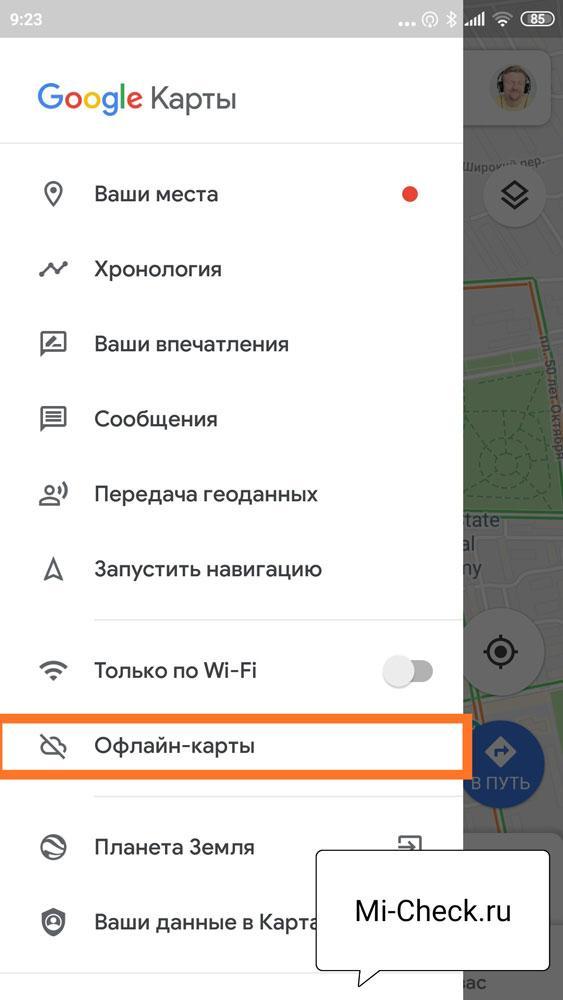 Раздел Офлайн Карты в выпадающем меню приложения Google карты