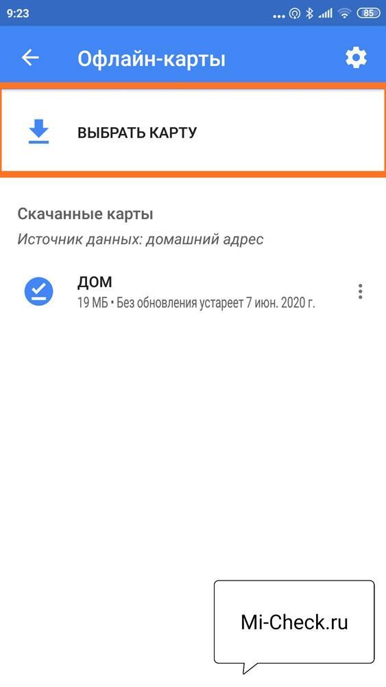 Предложение выбрать карту для сохранения её в памяти Xiaomi