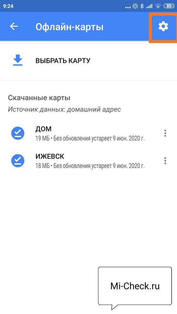 Список скаченных офлайн карт для навигации без интернета на Xiaomi