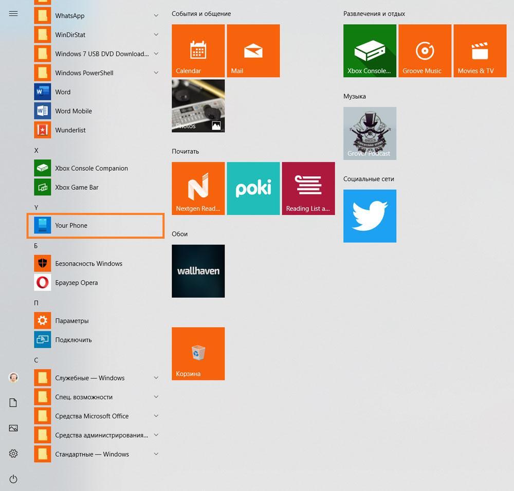 Приложение Your Phone на компьютере с Windows 10