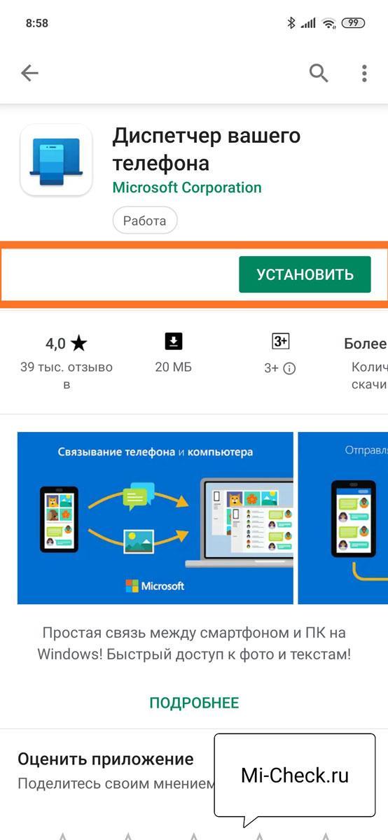 Установка приложения Диспетчер Вашего Телефона на Xiaomi