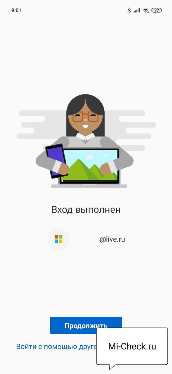 Вход в Microsoft аккаунт выполнен