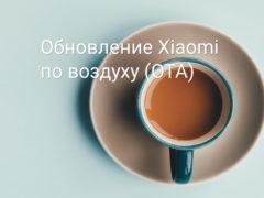 Обновление по воздуху (OTA) телефона Xiaomi (Redmi)