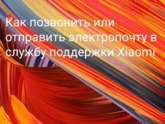 Как позвонить или отправить письмо в официальную службу поддержки и ремонта Xiaomi (Redmi) в России