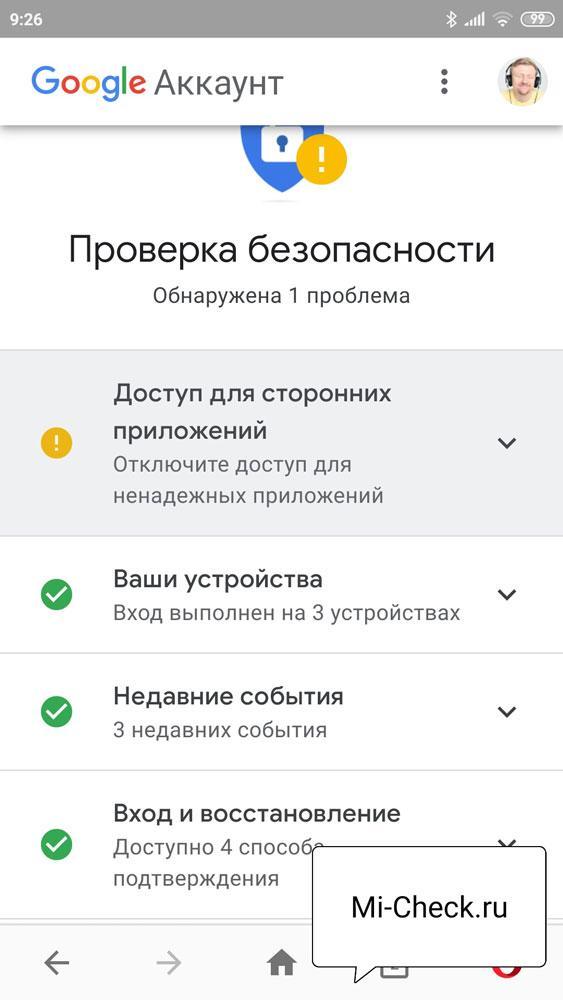 Четыре направления проверки безопасности Google аккаунта