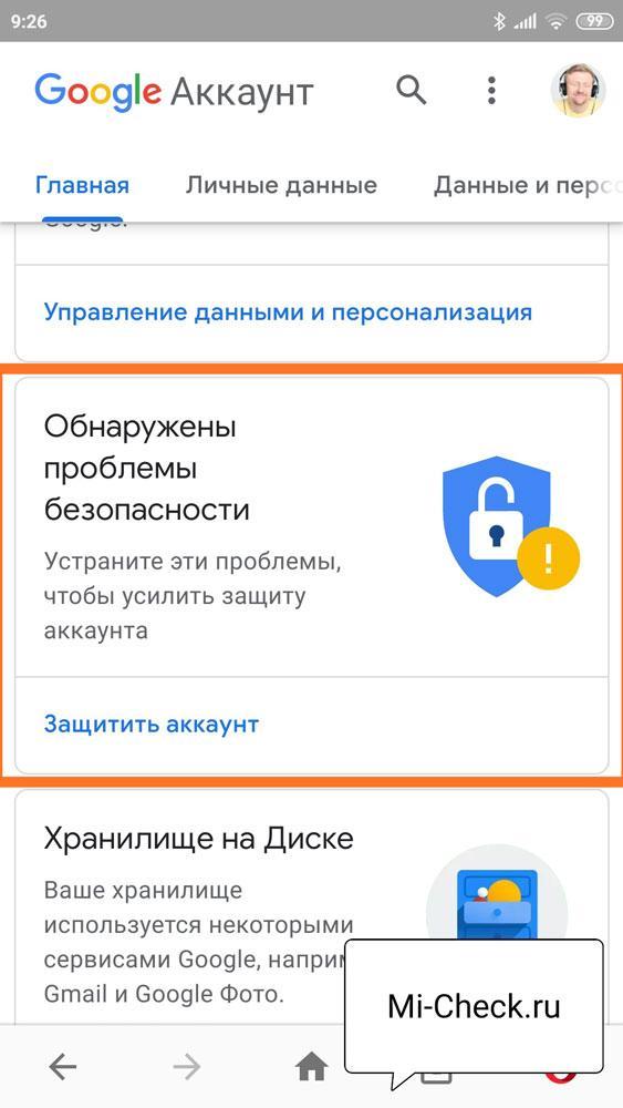 Проблемы с безопасностью Google акканта