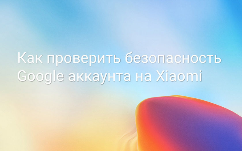 Защита Google-аккаунта на Xiaomi