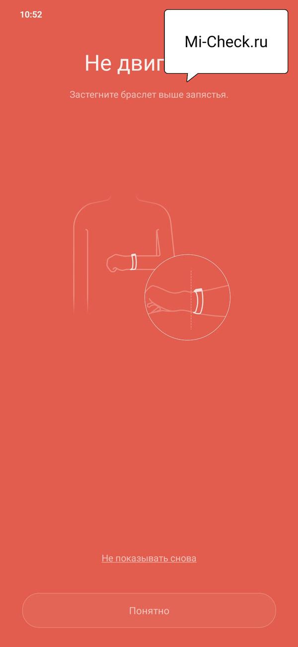 Совет по точному измерению пульса в приложении Mi Fit с помощью браслета Mi Band