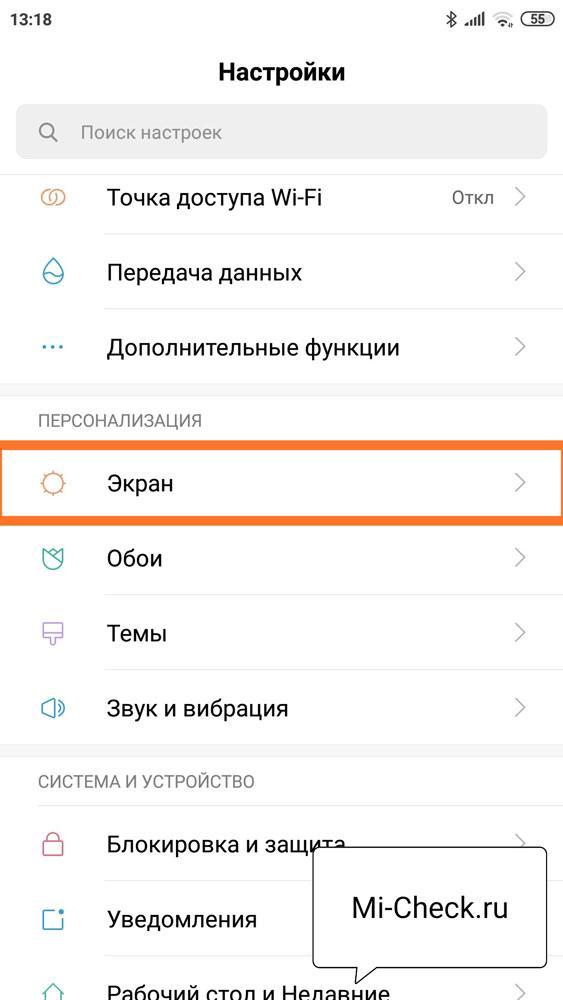 Меню Экран в общих настройках Xiaomi