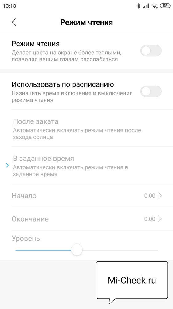 Настройки режима чтения на Xiaomi