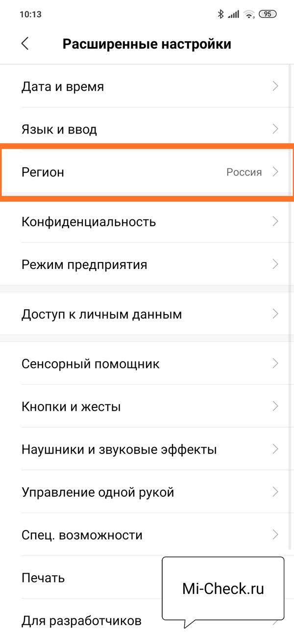 Меню выбора региона на Xiaomi
