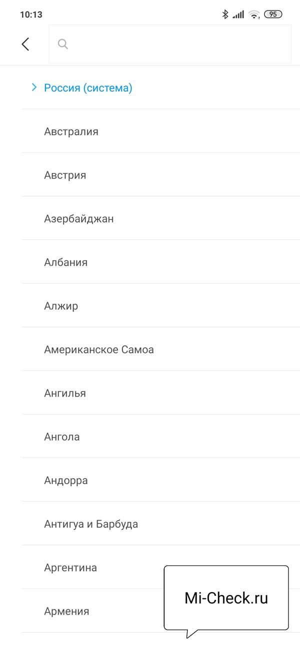 Список доступных для выбора регионов на Xiaomi
