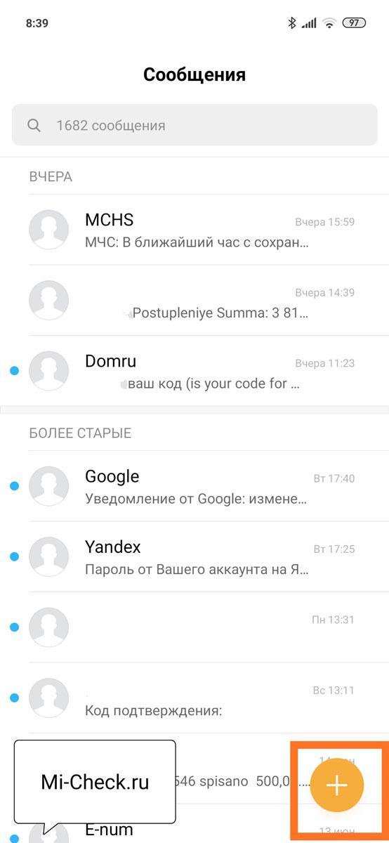 Создание нового СМС сообщения на Xiaomi