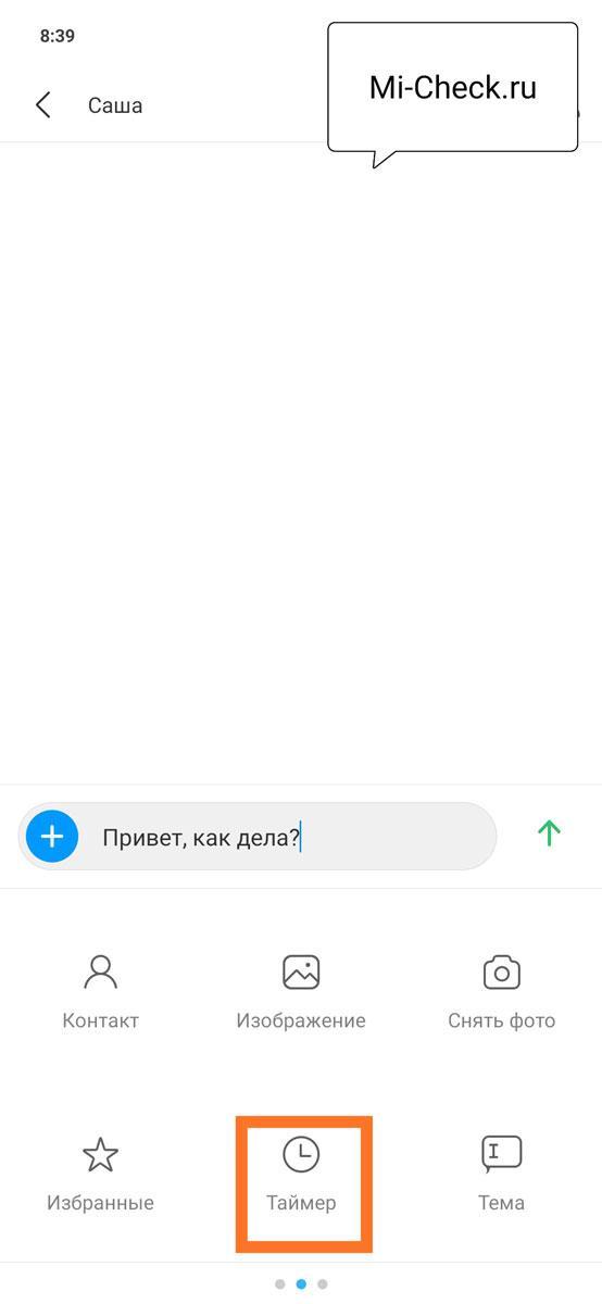 Выбор таймера в приложении Сообщения на Xiaomi