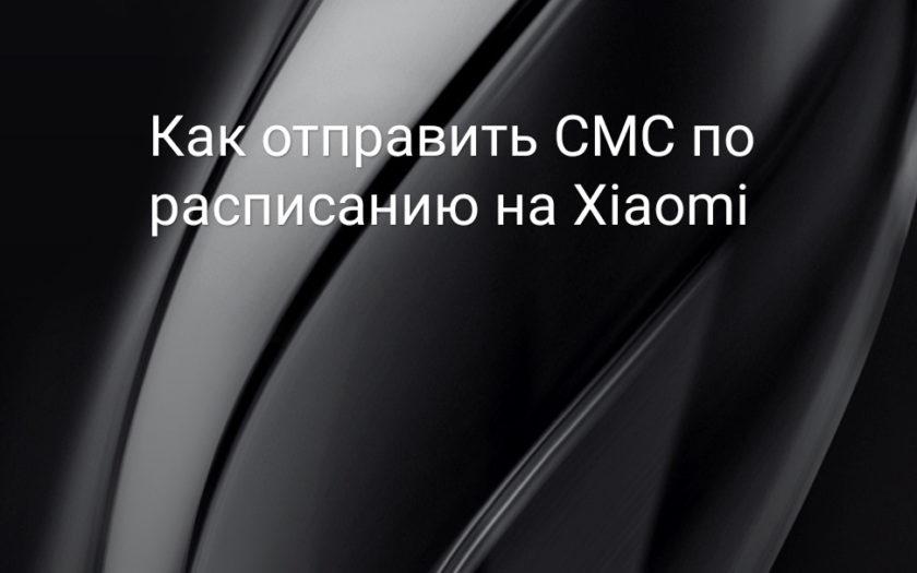 Как отправить СМС сообщение по расписанию на Xiaomi