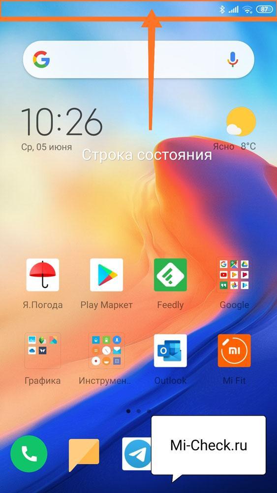 Строка состояния на экране Xiaomi
