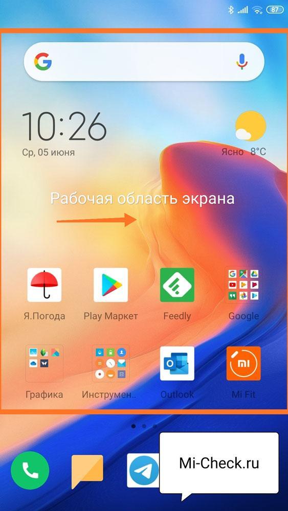Рабочая область экрана Xiaomi