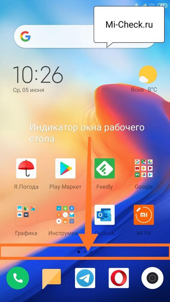 Индикатор активного окна рабочего стола на Xiaomi