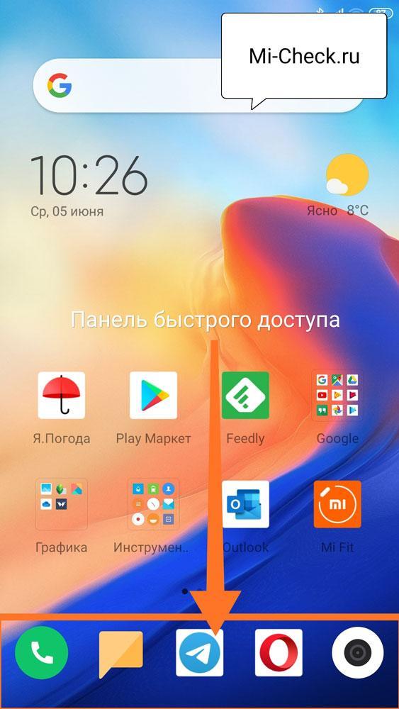 Область быстрого доступа на Xiaomi