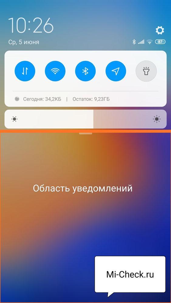 Область уведомлений на шторке уведомлений на Xiaomi