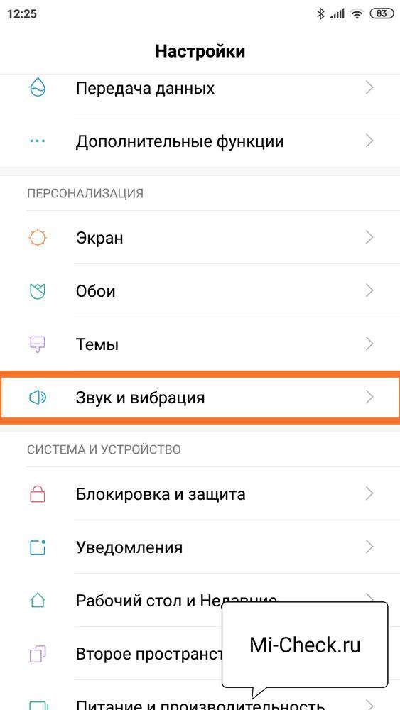 Настройка Звук и Вибрация на Xiaomi