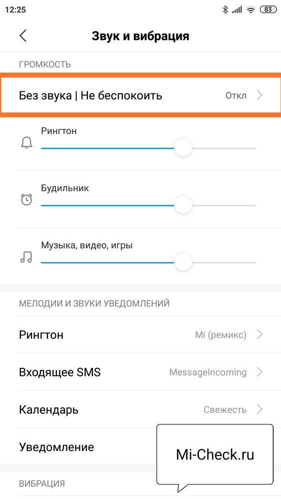 Настройка режима Не Беспокоить на Xiaomi