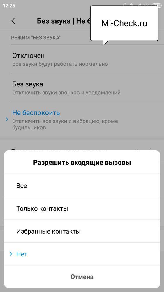 Контакты, которые будут допущены для звонков в режиме Не Беспокоить на Xiaomi