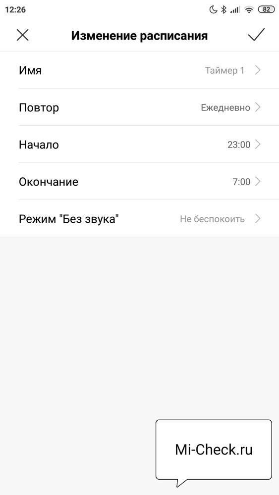 Настройка таймера режиме Не Беспокоить на Xiaomi