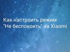 Как настроить режим «Не беспокоить» на Xiaomi (Redmi)
