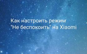 Режим Не Беспокоить на Xiaomi