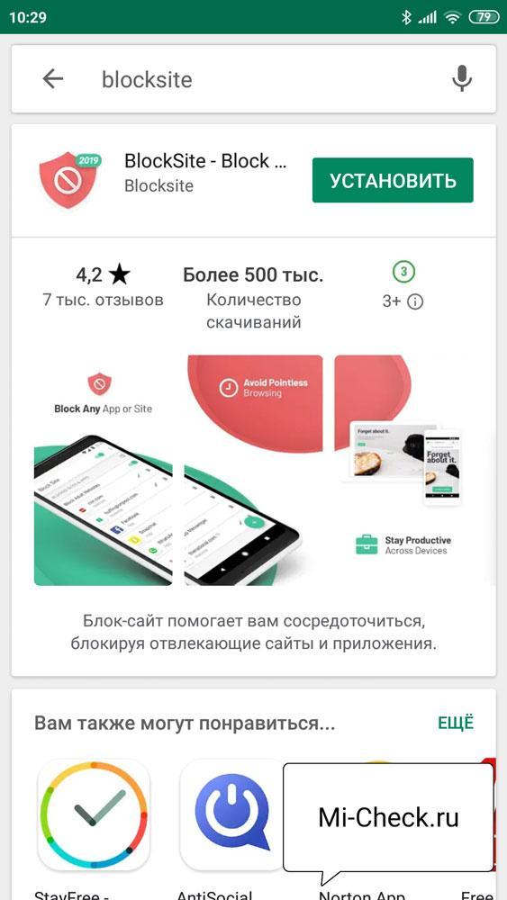 Приложение BlockSite в магазине Google Play