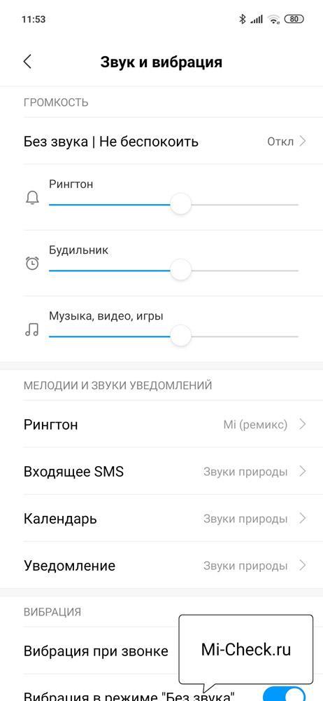 Настройка громкости и выбор мелодий для звонков и сообщений на Xiaomi
