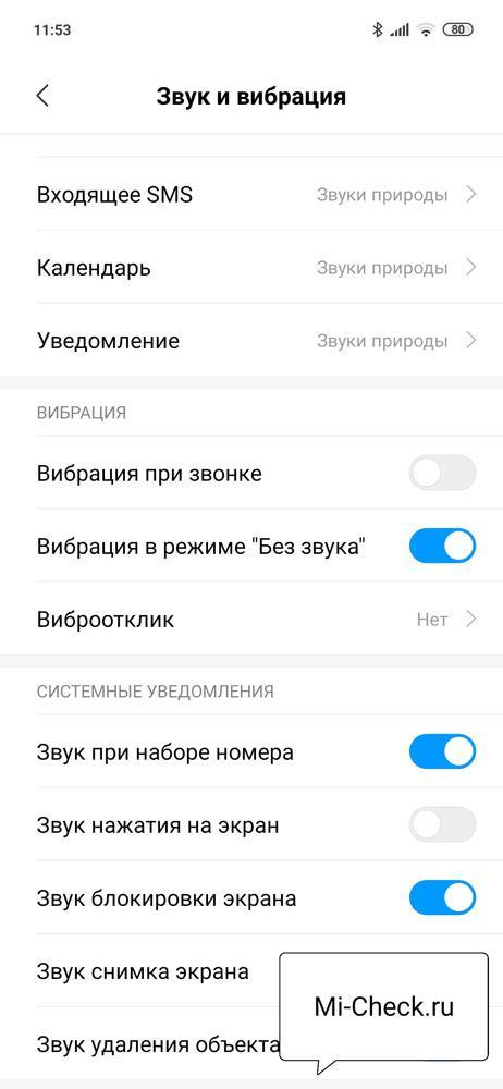 Выбор звуков на Xiaomi