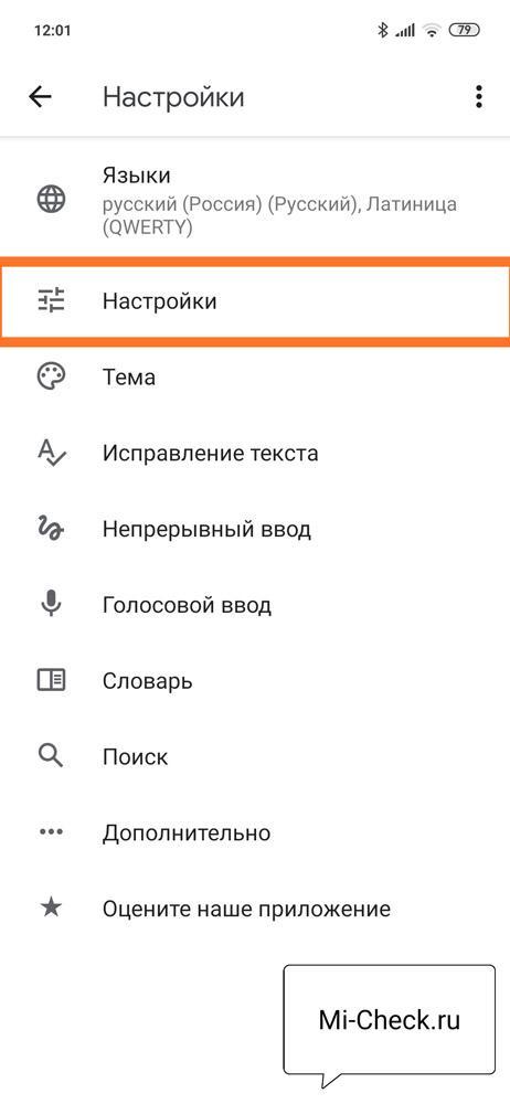 Настройки клавиатуры Gboard на Xiaomi