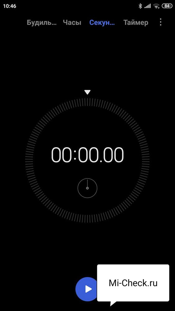 4 вкладки приложения Часы, одна из которых Секундомер