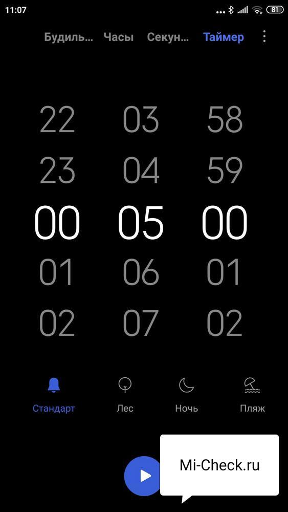 4 вкладки приложения Часы, одна из которых Таймер