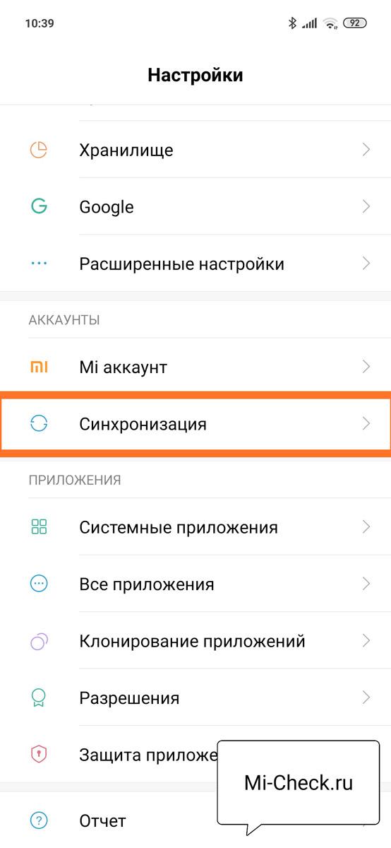 Меню Синхронизация на Xiaomi