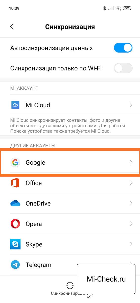 Выбор Google аккаунта для настройки синхронизации