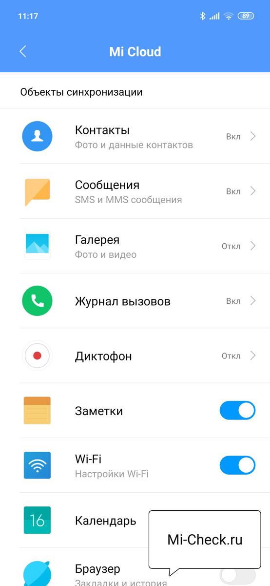 Выбор элементов синхронизации с Mi Cloud на Xiaomi