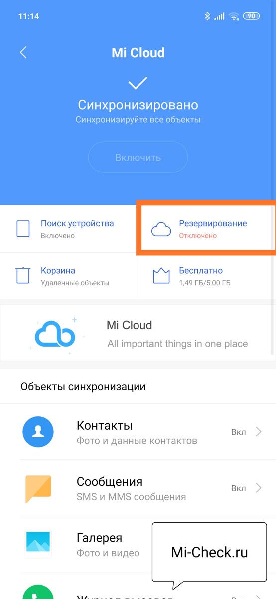 Функция резервирования в облаке Mi