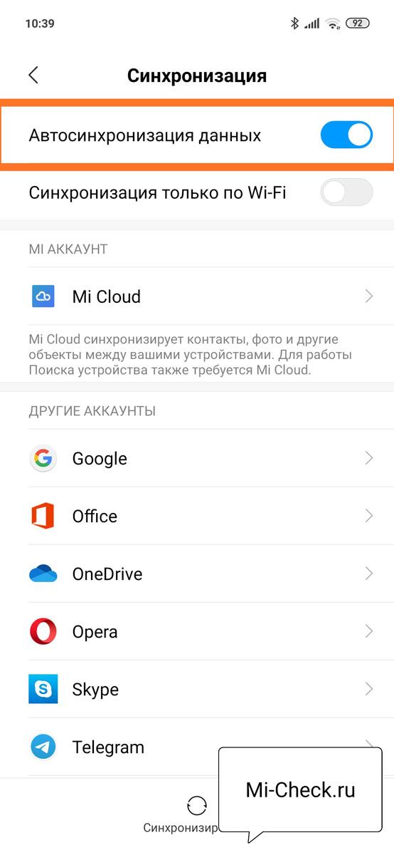 Отключение автоматической синхронизации всех аккаунтов одновременно на Xiaomi