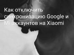 Как отключить синхронизацию учётных записей Google и Mi на Xiaomi (Redmi)?