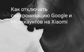 Отключение синхронизации Google и Mi на Xiaomi