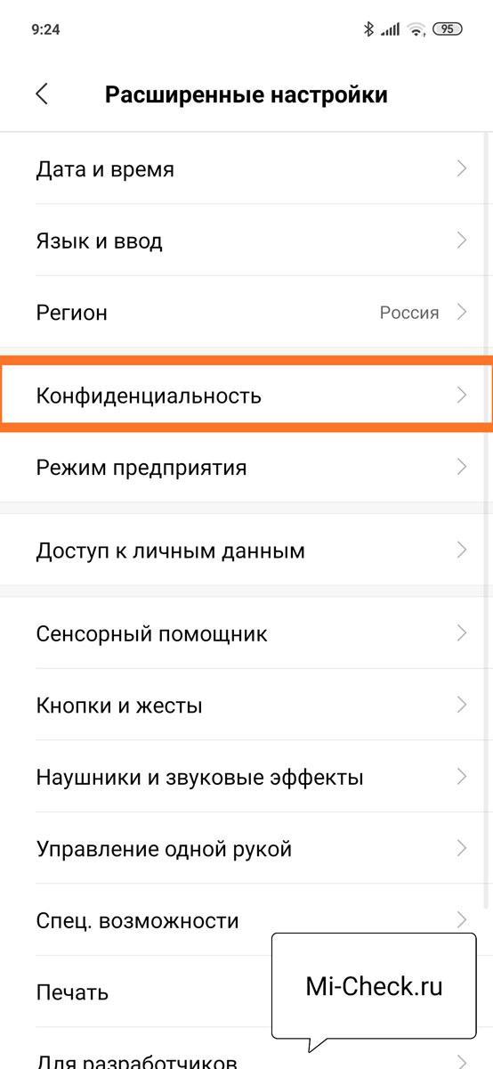 Меню Конфиденциальность на Xiaomi