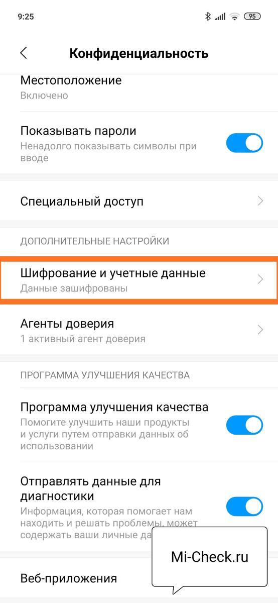Активное шифрование данных на Xiaomi