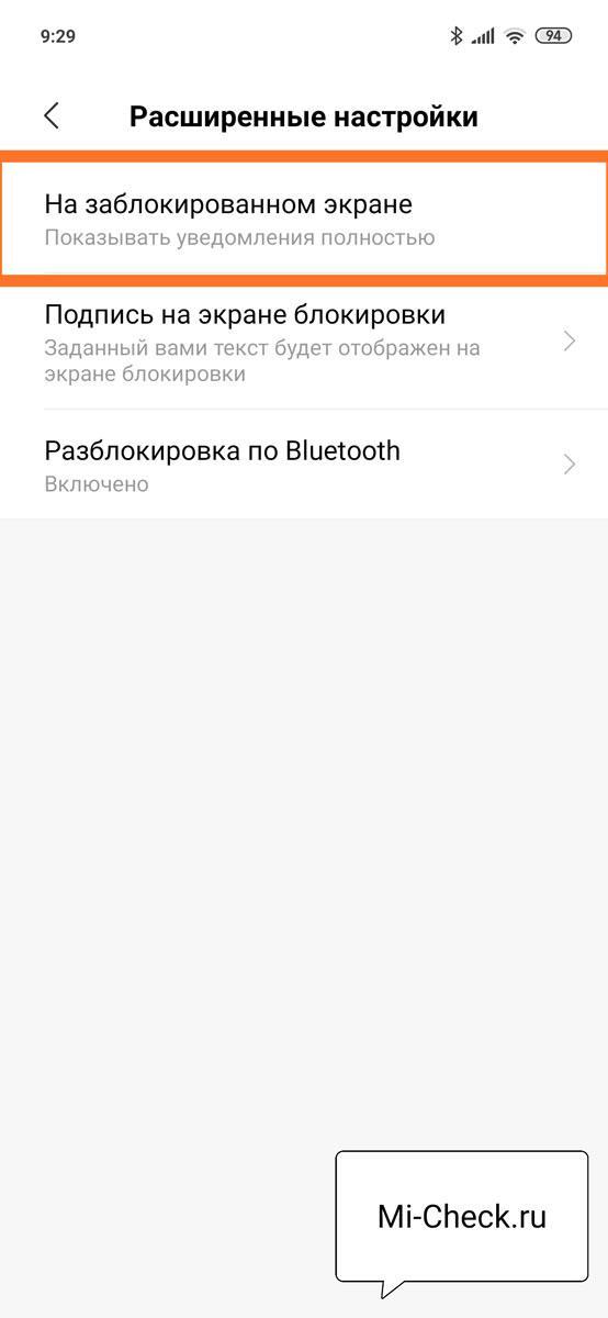 Меню выбора вариантов отображения уведомлений на заблокированном экране Xiaomi