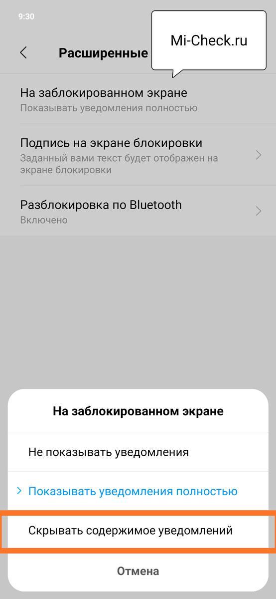 Вариант вывода ограниченной информации в уведомлениях на заблокированном экране Xiaomi