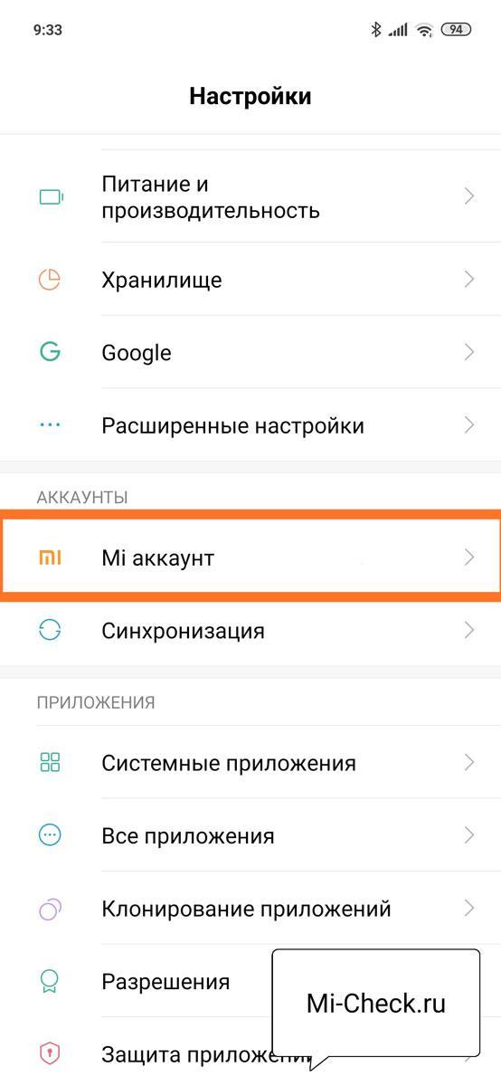 Убедитесь, что вы залогинены под Mi аккаунтом на Xiaomi