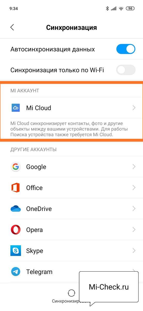 Меню Синхронизация и выбор Mi облака