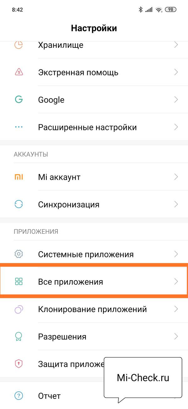 Раздел Все Приложения в настройках Xiaomi